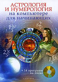 Астрология и нумерология на компьютере для начинающих (+ CD-ROM). Н. И. Колесниченко