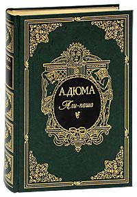 Али-паша (подарочное издание). А. Дюма