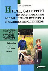 Игры, занятия по формированию экологической культуры младших школьников ( 5-691-00793-9 )