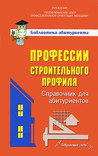 Профессии строительного профиля. Справочник для абитуриентов ( 978-985-443-624-1 )