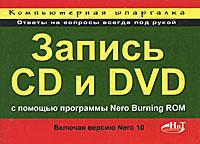 Компьютерная шпаргалка. Запись CD и DVD с помощью программы Nero Burning ROM ( 978-5-94387-641-7 )