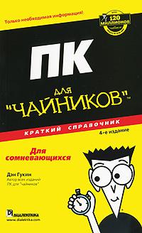 """ПК для """"чайников"""". Краткий справочник. Дэн Гукин"""
