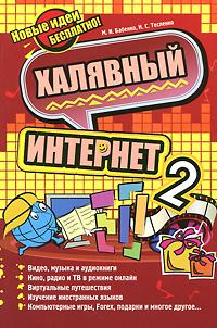Халявный Интернет 2. М. И. Бабенко, Н. С. Тесленко