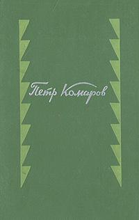 Петр Комаров. Стихотворения и поэмы