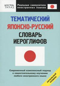 Тематический японско-русский словарь иероглифов. Начальный уровень. О. Н. Кун