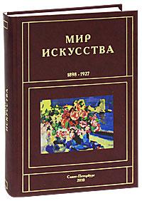 Мир искусства. 1898-1927. Г. Б. Романов