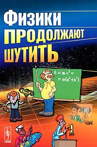 Физики продолжают шутить. Конобеев Ю., Павлинчук В., Работнов Н., Турчин В.