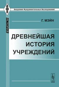 Древнейшая история учреждений: Лекции. Пер. с англ.. Мэйн Г.