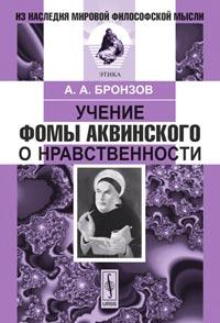 Учение Фомы Аквинского о нравственности. Бронзов А.А.