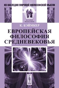 Европейская философия Средневековья. Пер. с нем.. Бэймкер К.