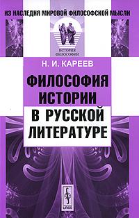 Философия истории в русской литературе. Кареев Н.И.