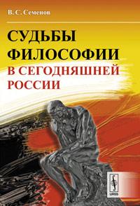 Судьбы философии в сегодняшней России. Семенов В.С.
