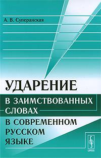 Ударение в заимствованных словах в современном русском языке