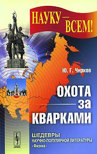 Охота за кварками ( 978-5-396-00291-3 )