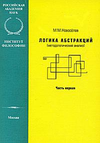 Логика абстракций. Методологический анализ. Часть 1 ( 5-201-02044-5 )