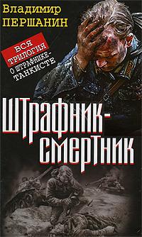 Штрафник-смертник. Владимир Першанин