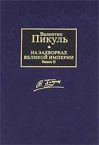 На задворках Великой империи. В 2 книгах. Книга 2. Белая ворона. Валентин Пикуль