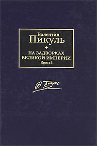 На задворках Великой империи. В 2 книгах. Книга 1. Плевелы. Валентин Пикуль