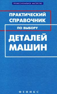 Практический справочник по выбору деталей машин ( 978-5-222-17385-5 )