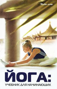 Йога. Учебник для начинающих. С. В. Кукалев