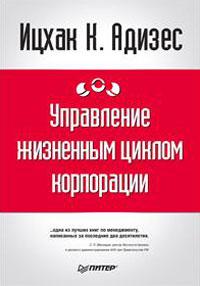 Книга Управление жизненным циклом корпорации