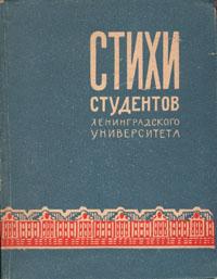 Стихи студентов Ленинградского университета