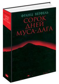 Сорок дней Муса-дага. Франц Верфель
