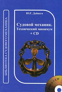 Судовой механик. Технический минимум (+ CD). Ю. Г. Дейнего
