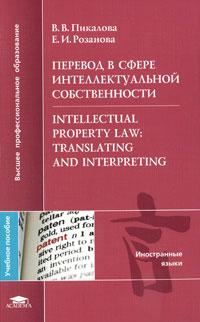 Перевод в сфере интеллектуальной собственности / Intellectual Property Law: Translating and Interpreting