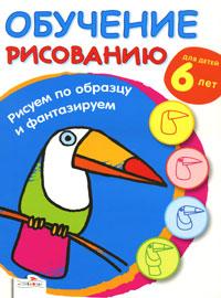 Обучение рисованию. Рисуем по образцу и фантазируем12296407Ваш ребенок очень любит рисовать, но пока у него получается не очень хорошо... Предложите ему заниматься по книжкам серии Обучение рисованию. Вместе с веселыми зверюшками - мышонком и бегемотиком - малыш сможет самостоятельно нарисовать много забавных картинок. Занимаясь по этим книгам, ребенок научится поэтапно рисовать картинки по образцу. Кроме того, он сможет проявить фантазию и внести в рисунок новые интересные детали, создать свой неповторимый, оригинальный вариант каждой из картинок. Книги серии Обучение рисованию помогут малышу почувствовать себя настоящим художником, и он наверняка еще не раз порадует вас своими замечательными рисунками!