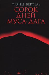 Книга Сорок дней Муса-Дага