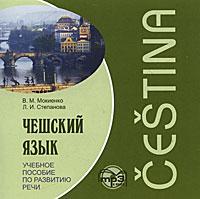 Чешский язык. Учебное пособие по развитию речи (аудиокурс MP3)
