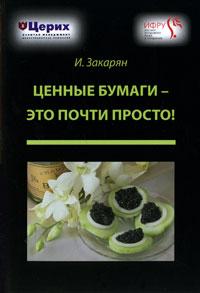 Ценные бумаги - это почти просто!12296407Данная книга посвящена работе с ценными бумагами на российском фондовом рынке и возможностях, предоставляемых сетью Интернет российскому частному, непрофессиональному инвестору. Автор, перу которого принадлежат такие бестселлеры, как Интернет как инструмент для финансовых инвестиций (1998, 2000) и Практический Интернет-трейдинг (2000, 2004, 2008), а также большое количество публикаций в периодической печати, адаптировал одну из своих предыдущих книг Особенности национальных спекуляций для более легкого восприятия образованным, но, как правило, занятым читателем, сохранив при этом тот минимум информации, который необходим, чтобы начать самостоятельно работать с российскими ценными бумагами через Интернет. Книга предназначена частным инвесторам и трейдерам, самостоятельно оперирующим с российскими акциями, а также всем, кто интересуется вопросами торговли на рынке ценных бумаг России.