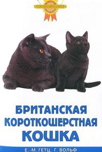 Британская короткошерстная кошка ( 978-5-4238-0017-8, 3-80017469-3 )