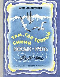 Там, где теплый синий Иссык-Куль12296407Сборник рассказов и повестей известного киргизского писателя составлен из произведений, написанных в разные годы. Главная тема творчества М.Джангазиева для детей - жизнь современных киргизских школьников-пионеров, их первые трудовые шаги. В предисловии автор, которому в 1981 году исполнилось 60 лет, рассказывает о своей жизни и творчестве.