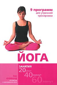 Йога. 9 программ для утренней тренировки. Зак Курланд