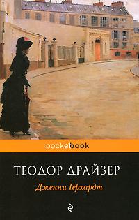 Книга Дженни Герхардт