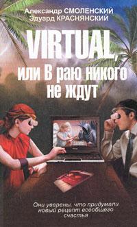 Virtual, или В раю никого не ждут. Александр Смоленский, Эдуард Краснянский