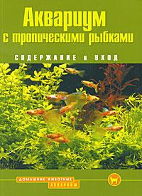 Аквариум с тропическими рыбками. Содержание и уход