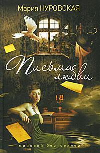 Письма любви. Мария Нуровская