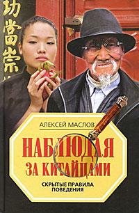 Наблюдая за китайцами. Скрытые правила поведения. Алексей Маслов