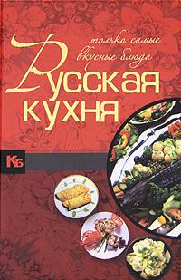 Русская кухня. Только самые вкусные блюда ( 978-985-16-8708-0 )