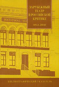 Зарубежный театр в российской критике (1954-2001). Библиографический указатель