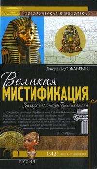 Великая мистификация. Загадки гробницы Тутанхамона. Джеральд О'Фаррелл