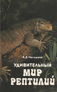 Удивительный мир рептилий