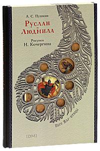 Руслан и Людмила. А. С. Пушкин