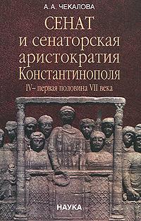 Сенат и сенаторская аристократия Константинополя. IV - первая половина VII века