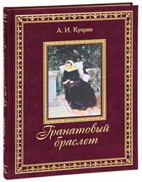 Гранатовый браслет (подарочное издание). А. И. Куприн