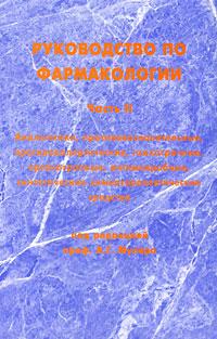 Руководство по фармакологии. Часть 2. Анальгетики, противовоспалительные, противоаллергические, психотропные, органотропные, антимикробные, синтетические химиотерапевтические средства12296407Руководство создано в соответствии с программой по фармакологии и учебником по фармакологии для студентов высших медицинских учебных заведений. В руководство включена информация об анальгетиках, противовоспалительных, противоаллергических, органотропных, антимикробных, противогрибковых и противовирусных средств, списки фармакологических групп и действующих веществ, которым студент должен уметь давать характеристику по единому представленному плану. В руководстве представлены иллюстрации по механизмам действия некоторых групп препаратов. В заключение каждого раздела, в качестве примера, приводятся варианты тестовых заданий. Данная часть руководства является продолжением издания выпущенного в 2007 г.