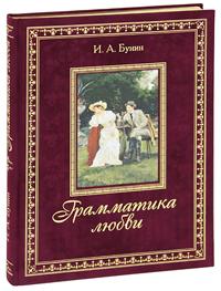 Грамматика любви (подарочное издание). И. А. Бунин
